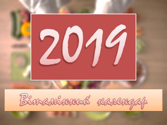 2019 Вітамінний календар