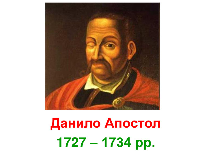 Данило Апостол 1727 – 1734 рр.