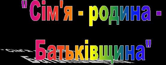 ПіСНі ПРО РОДИНУ