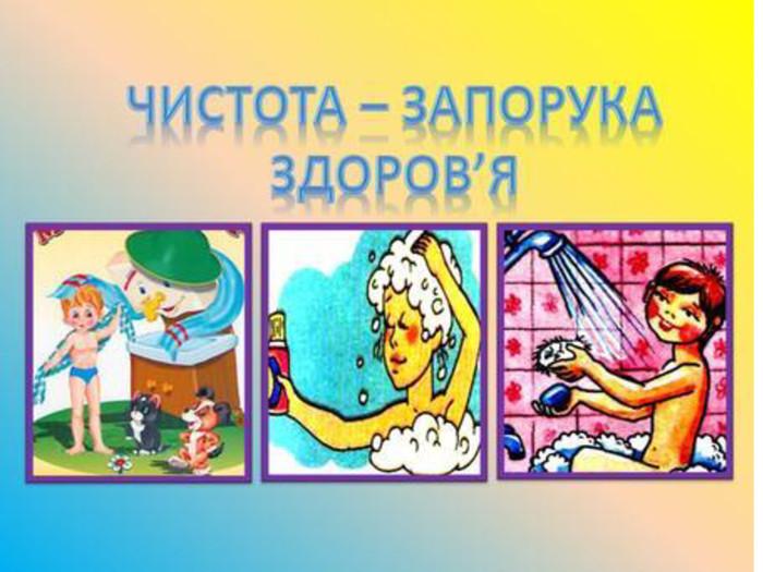 Дотримання правил особистої гігієни – зміцнення здоров я. Номер слайду 3 3bfde6e2fd4cc