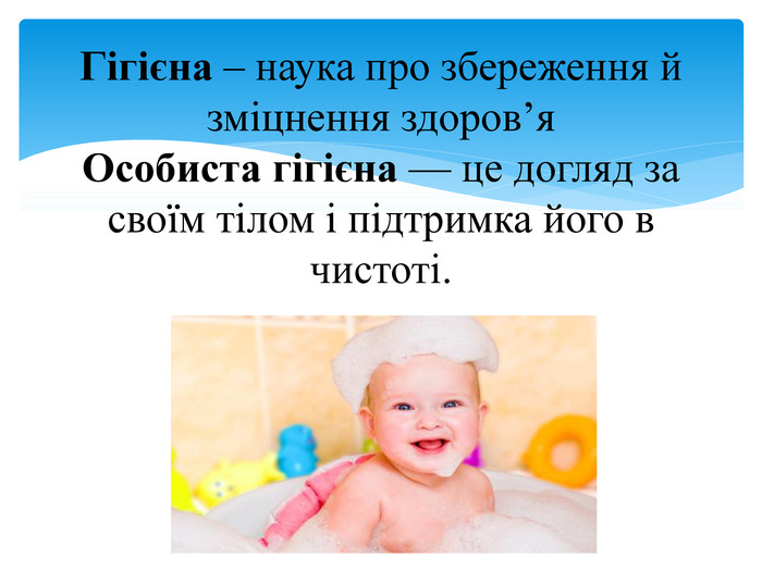 Гігієна – наука про збереження й зміцнення здоров я. Особиста гігієна — це  догляд 954e49bbb1542