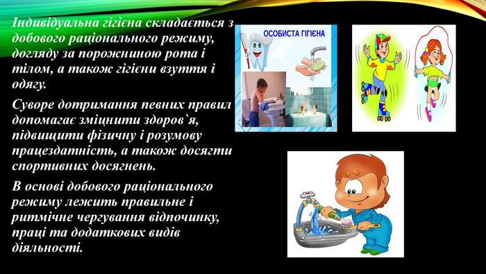 Індивідуальна гігієна складається з добового раціонального режиму d7e266ede8b4f