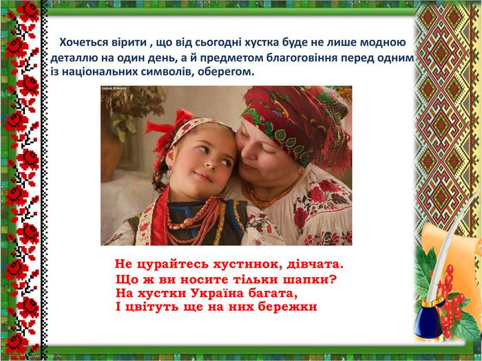 "Презентація ""Українська хустка"""
