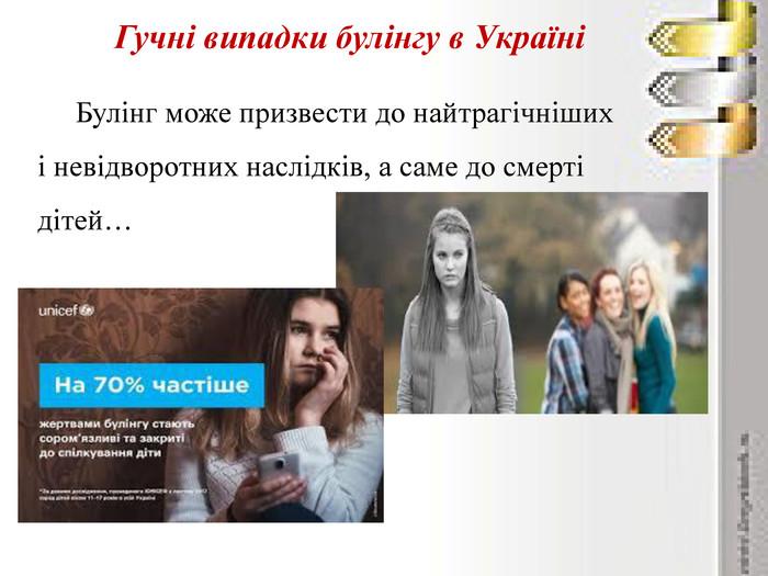Гучні випадки булінгу в УкраїніБулінг може призвести до найтрагічніших і невідворотних наслідків, а саме до смерті дітей…