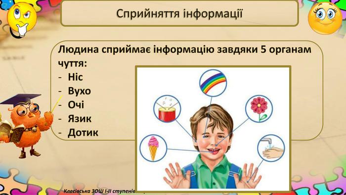"""Презентація до уроку інформатики для 2 класу 2 урок """"Сприймання людиною  інформації. Властивості інформації. Види інформації за способом сприймання:  зорова, слухова, нюхова, смаков"""""""