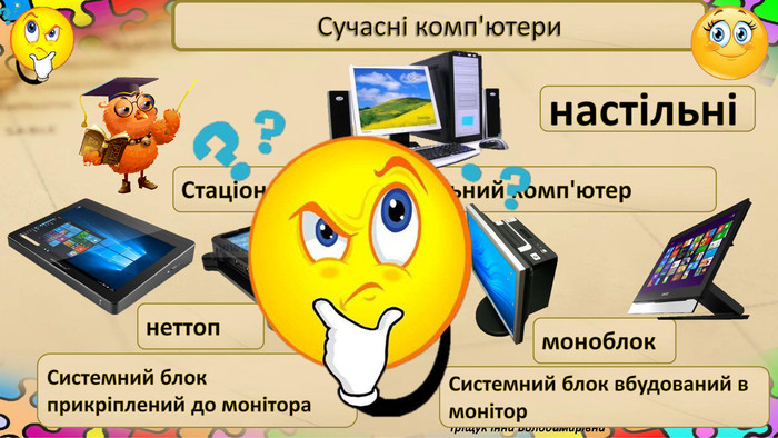 """Презентація до уроку інформатики для 2 класу 9 урок """"Клавіатура. Уведення  окремих символів. Зміна мовних режимів."""""""