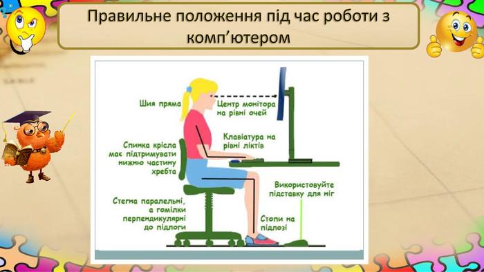 """Презентація до уроку інформатики для 2 класу 10 урок """"Організація робочого  місця під час навчання з різними пристроями."""""""