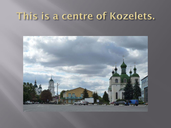 This is a centre of Kozelets.