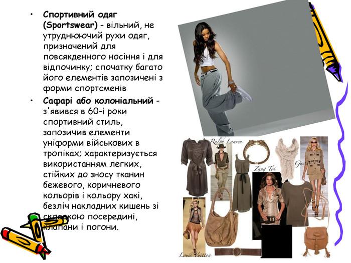 Спортивний одяг (Sportswear) - вільний a96e7d16b1ef9