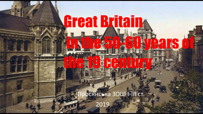 Great Britain in the 50-60 years of the 19 century Просянська ЗОШ I-III ст. 2019