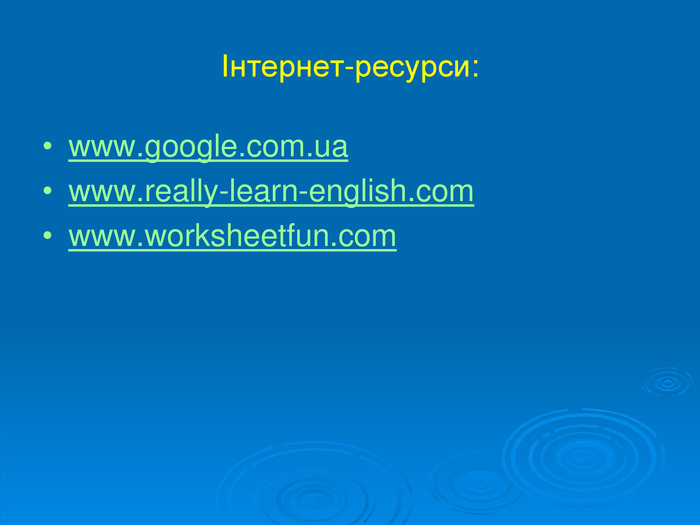 Інтернет-ресурси: www.google.com.ua