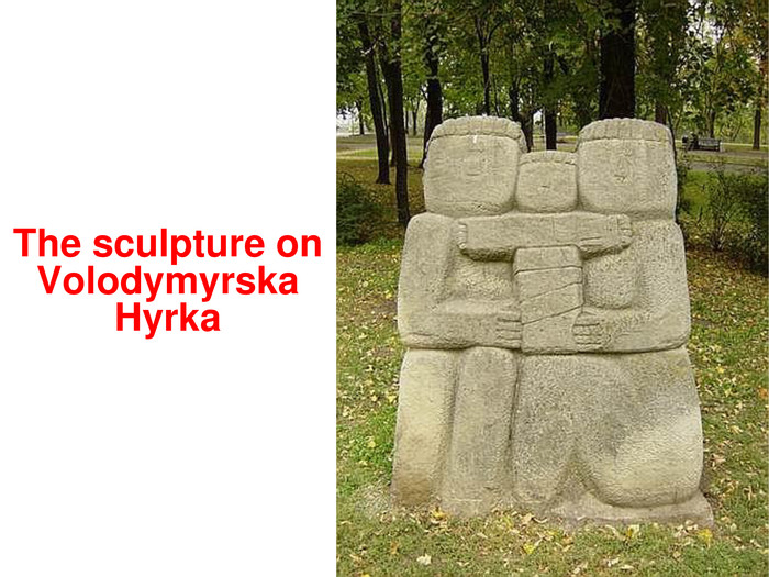 The sculpture on Volodymyrska Hyrka