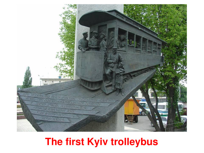 The first Kyiv trolleybus
