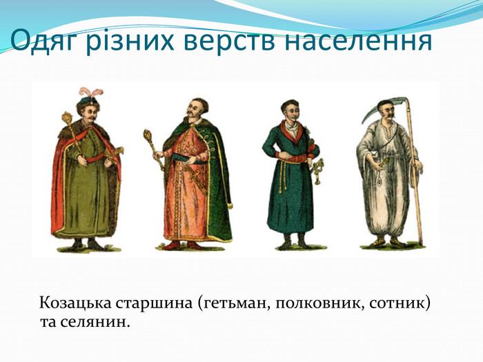 Одяг різних верств населення Козацька старшина (гетьман 167272e07ee04