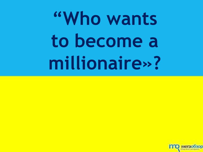 """Who wants to become a millionaire»?"