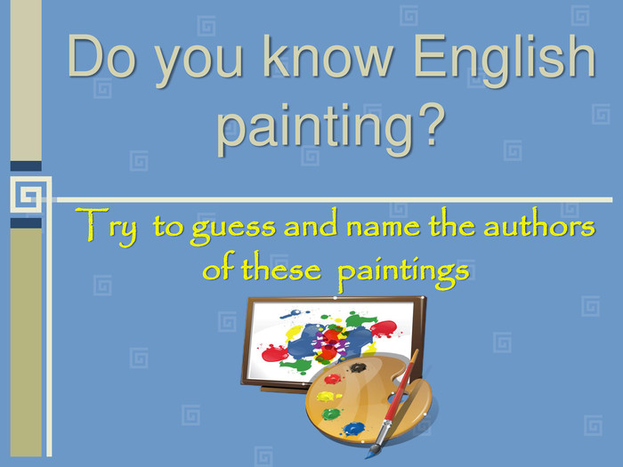 Do you know English painting? Try  to guess and name the authors of these  paintings