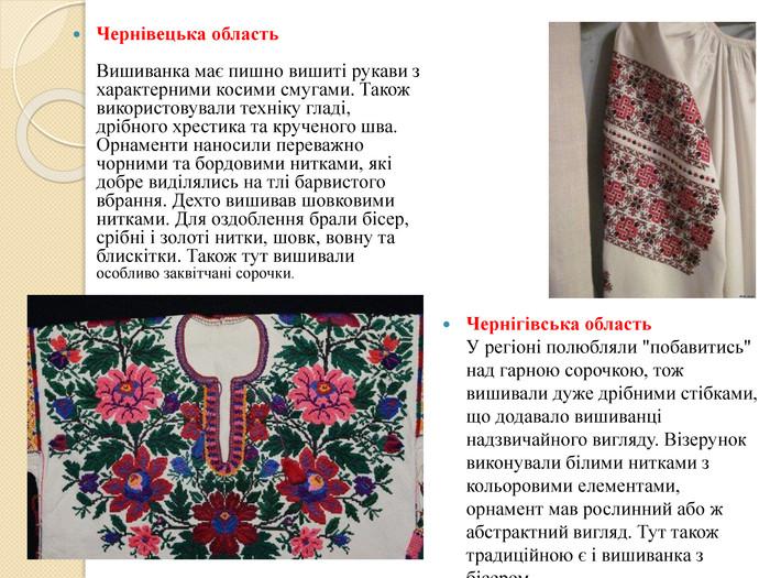 Чернівецька область Вишиванка має пишно вишиті рукави з характерними косими  смугами. Також використовували техніку 76bb96a9b9226