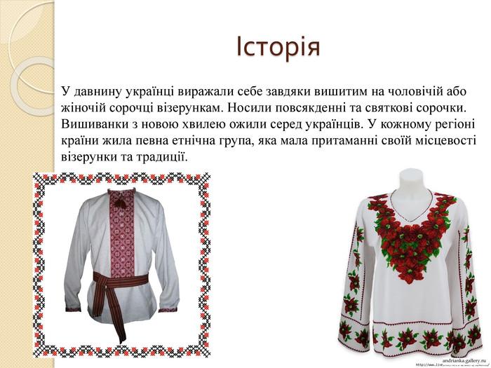 Історія. У давнину українці виражали себе завдяки вишитим на чоловічій або  жіночій сорочці візерункам. 926c415fc7243