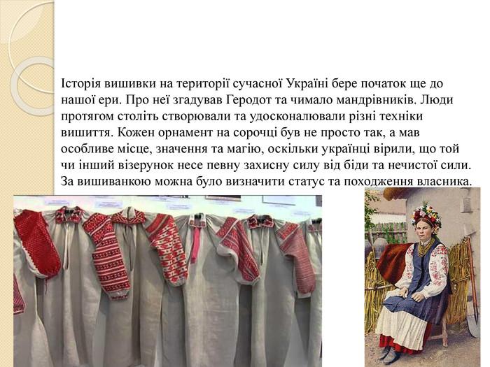 Історія вишивки на території сучасної Україні бере початок ще до нашої ери.  Про неї згадував 92d8a838005cc