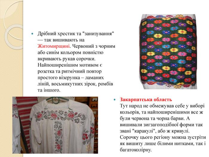 Свято української вишиванки e50cbb25b7002