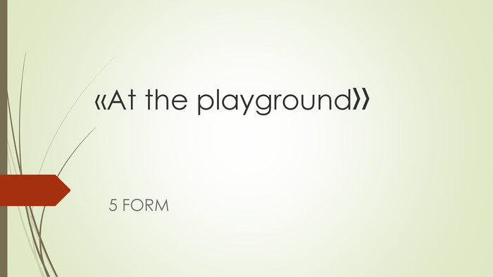 «At the playground»5 FORM