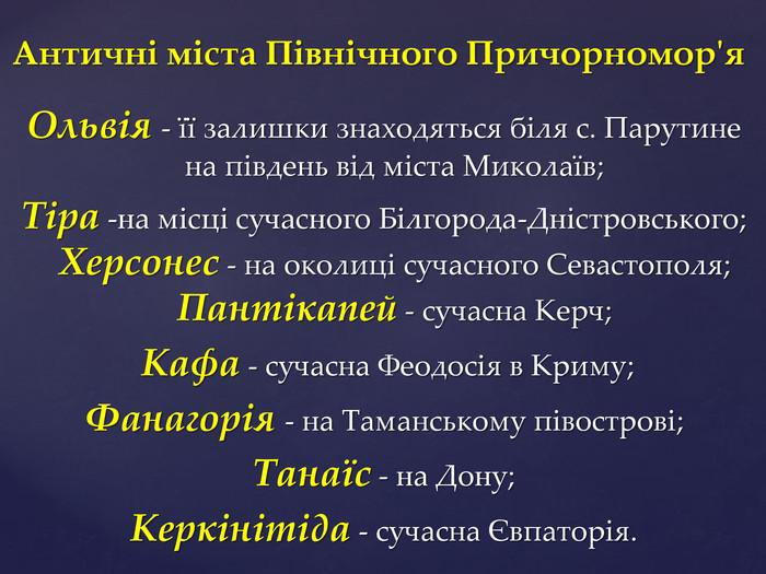Античні міста Північного Причорномор я Ольвія - її залишки знаходяться біля  с. Парутине на 1c989998e451a