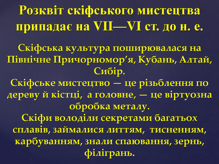 Розквіт скіфського мистецтва припадає на VII—VI ст. до н. е. Скіфська c346bc4f32c76