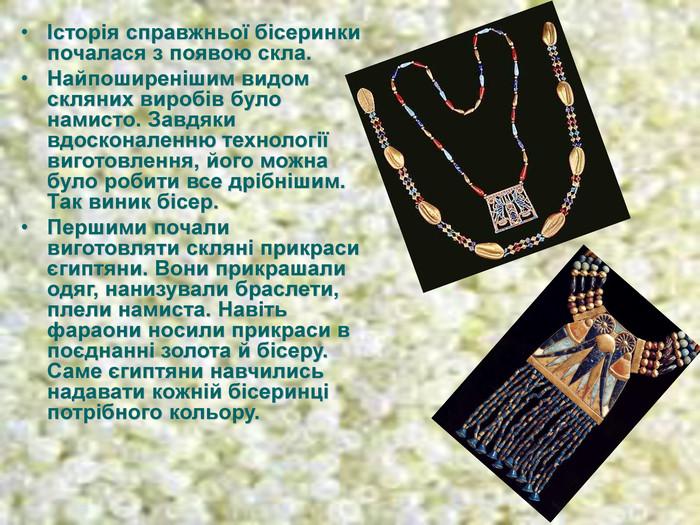 Історія справжньої бісеринки почалася з появою скла. Найпоширенішим видом  скляних виробів було намисто. Завдяки 5c97ddf2b3e44