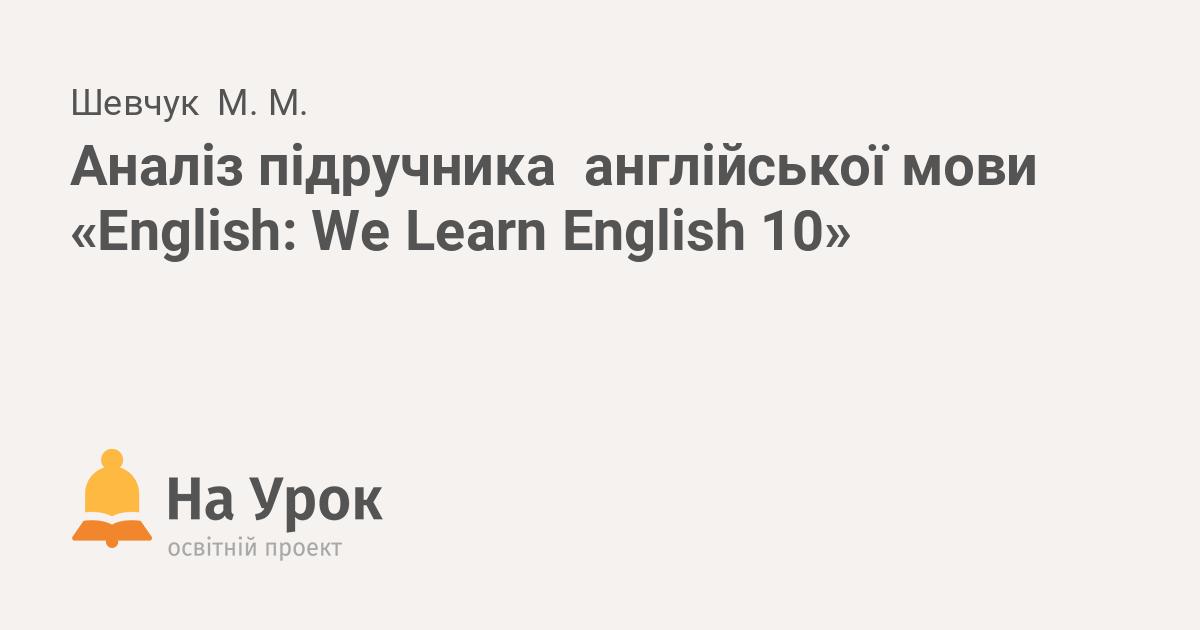 англйська мова 10 клас несвт переклад текств