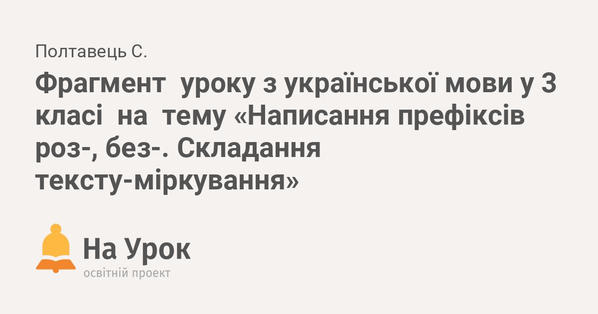 5fb08368ea07 Фрагмент уроку з української мови у 3 класі на тему «Написання префіксів  роз-, без-. Складання тексту-міркування»