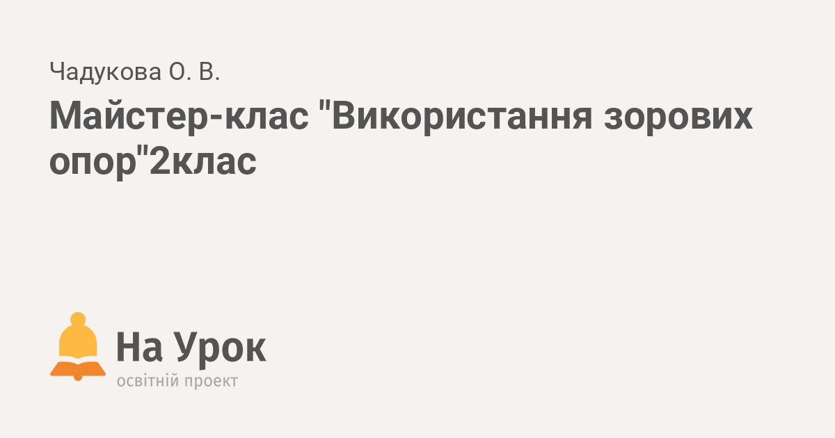 Опорн конспекти та зоров опори на уроц укрансько мови