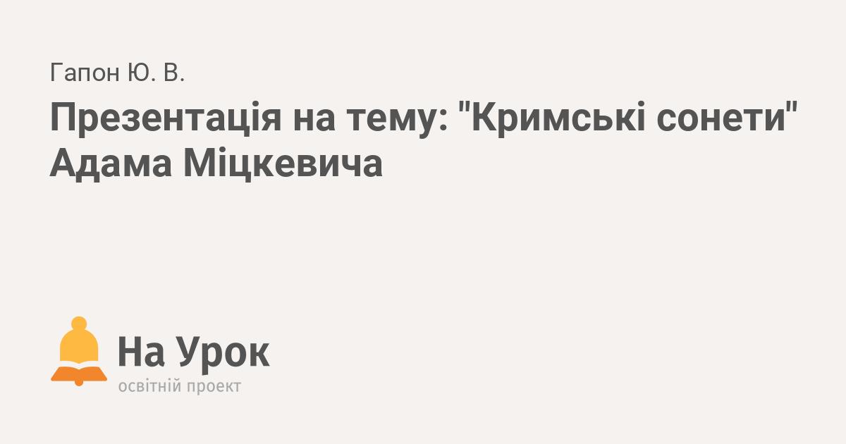 prezentatsya-mtskevich-krimsk-soneti
