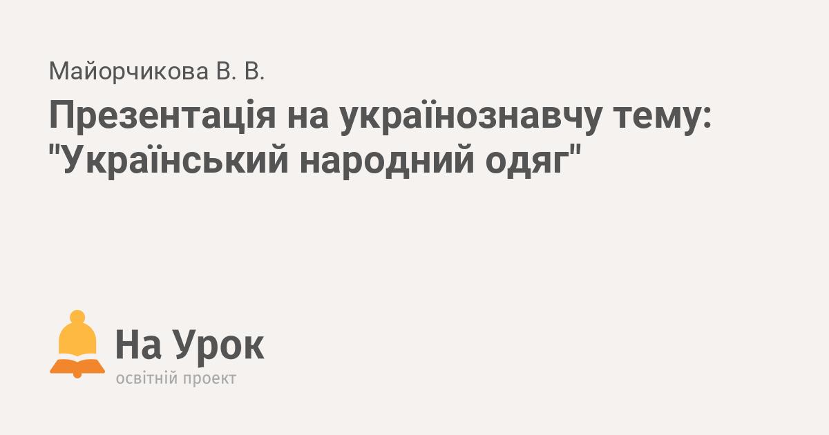 Презентація на українознавчу тему