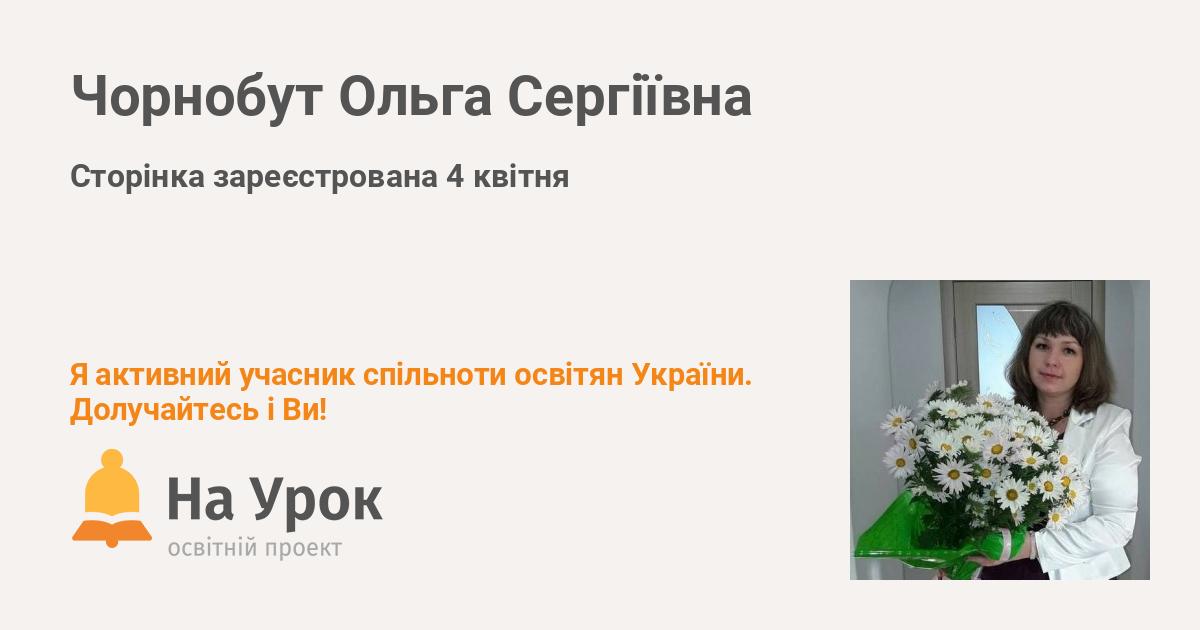 Чорнобут Ольга Сергіївна - «На Урок»