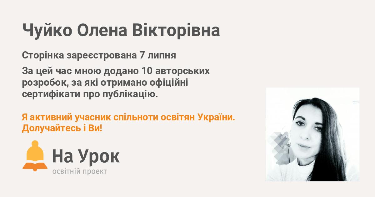 Чуйко Олена Вікторівна - «На Урок»