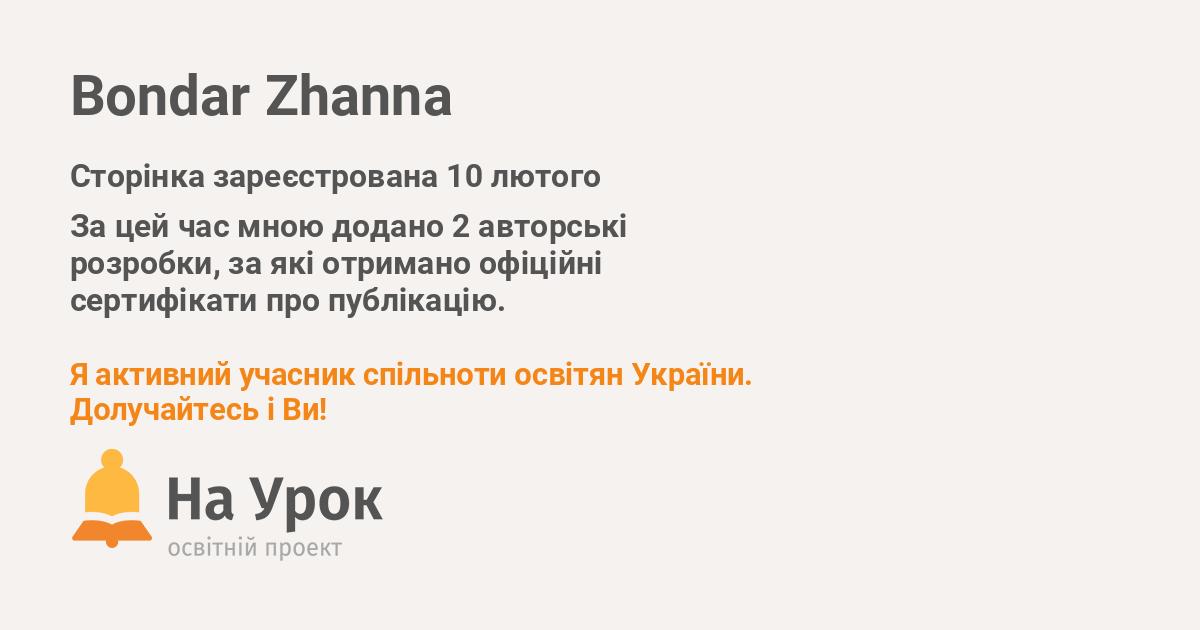 Bondar Zhanna  - «На Урок»