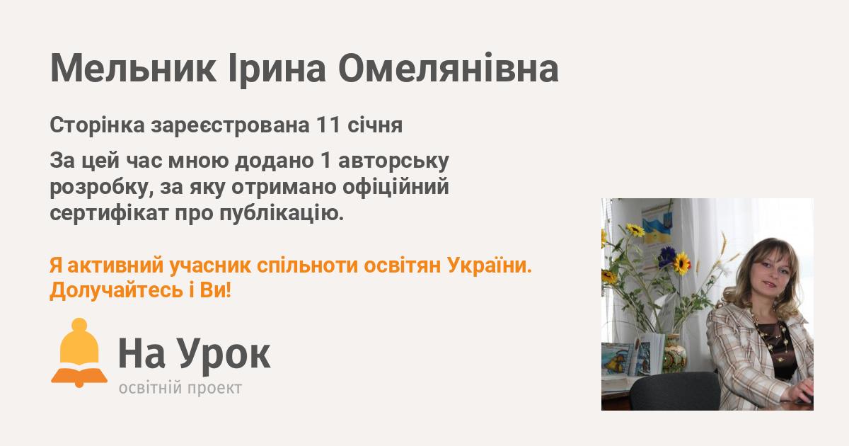 Мельник Ірина Омелянівна - «На Урок»