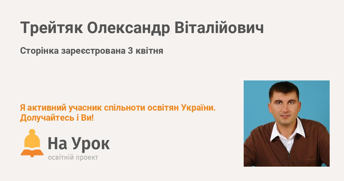 Трейтяк Олександр Віталійович - «На Урок»