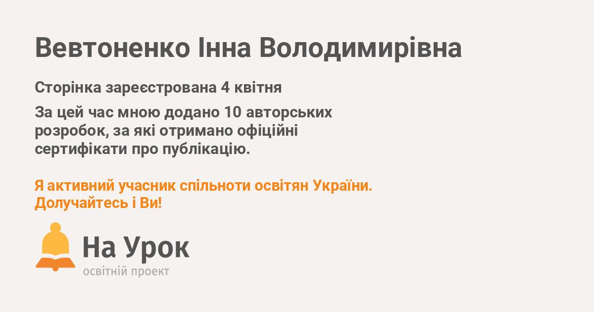 Вевтоненко Інна Володимирівна - «На Урок»