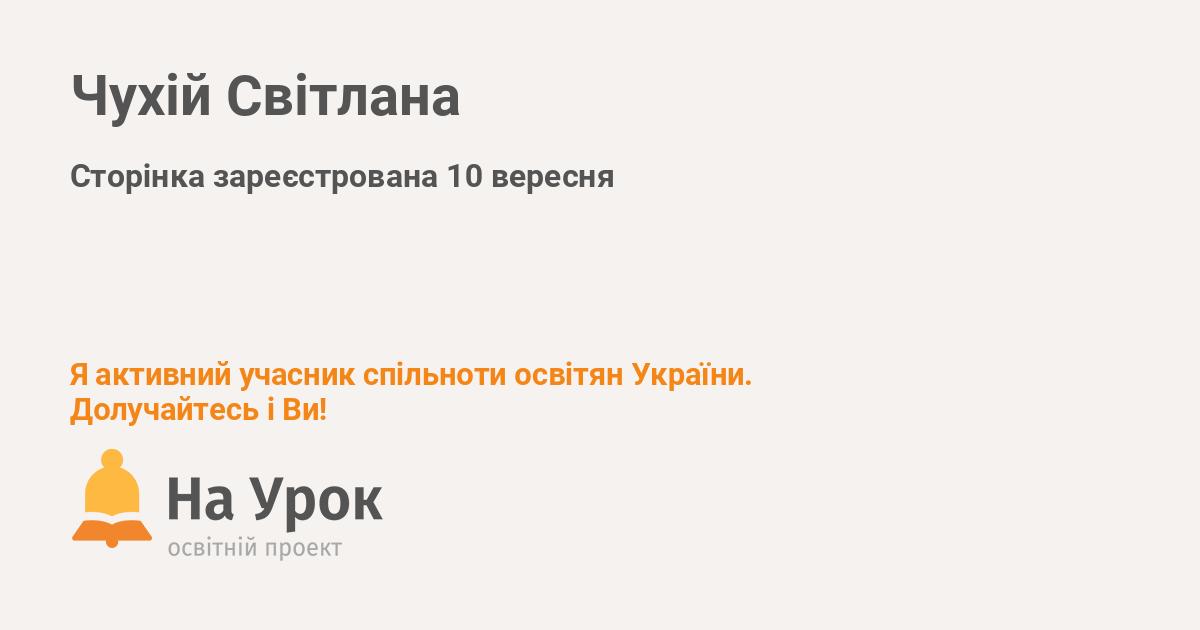Чухій Світлана - «На Урок»