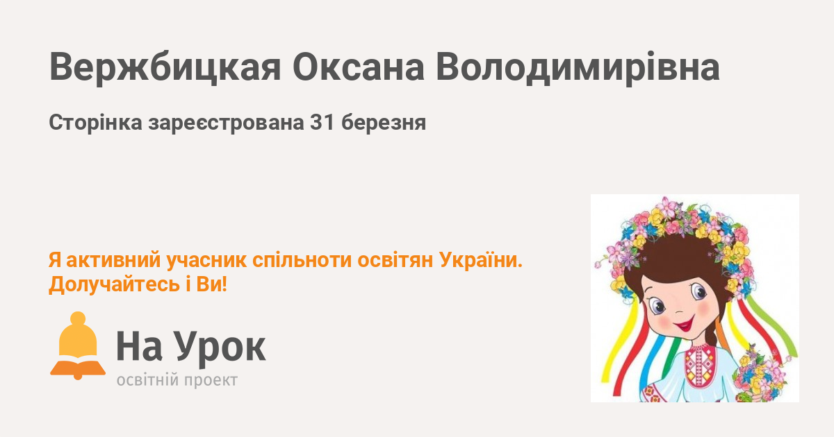 Вержбицька Оксана Володимирівна - «На Урок»