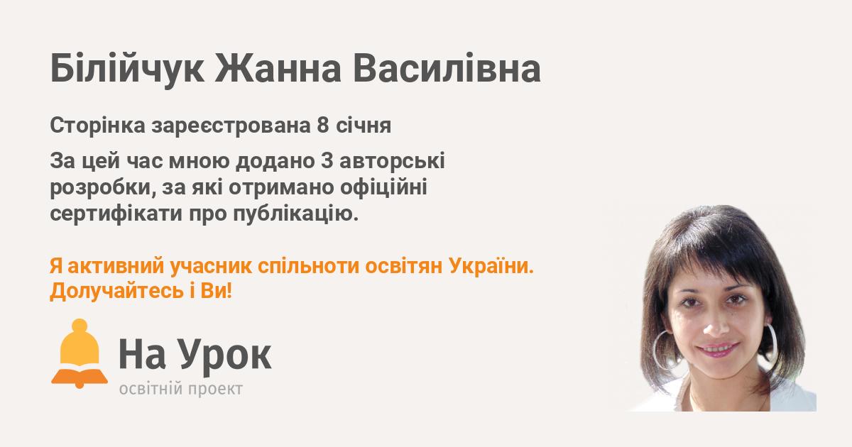 Білійчук Жанна Василівна - «На Урок»
