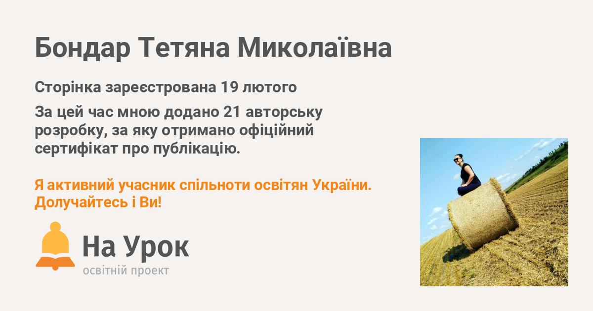 Бондар Тетяна Миколаївна - «На Урок»