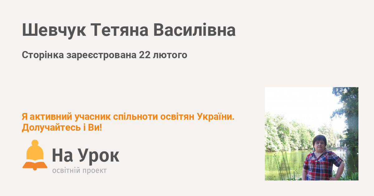 Шевчук Тетяна Василівна - «На Урок»