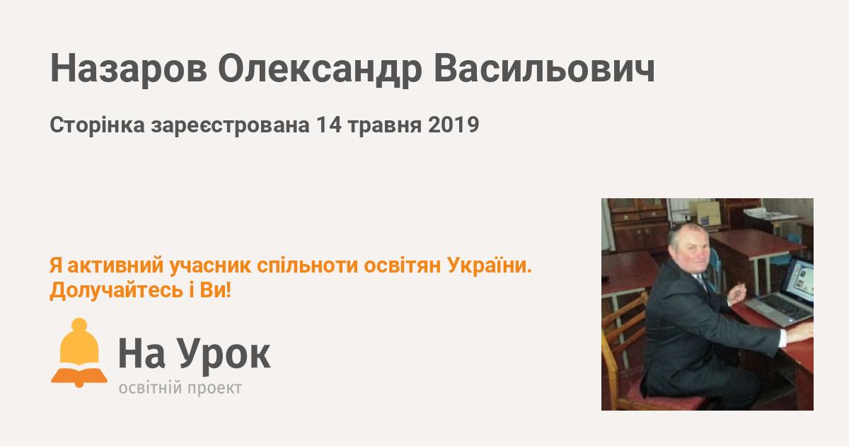 Назаров Олександр Васильович - «На Урок»