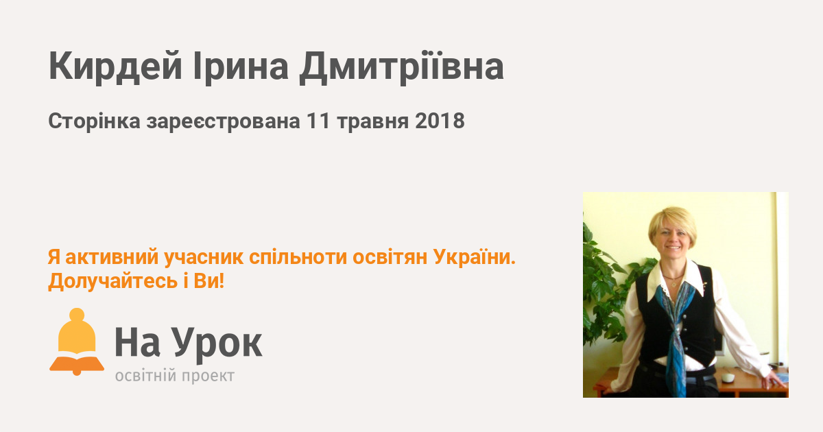 Кирдей Ірина Дмитріївна - «На Урок»