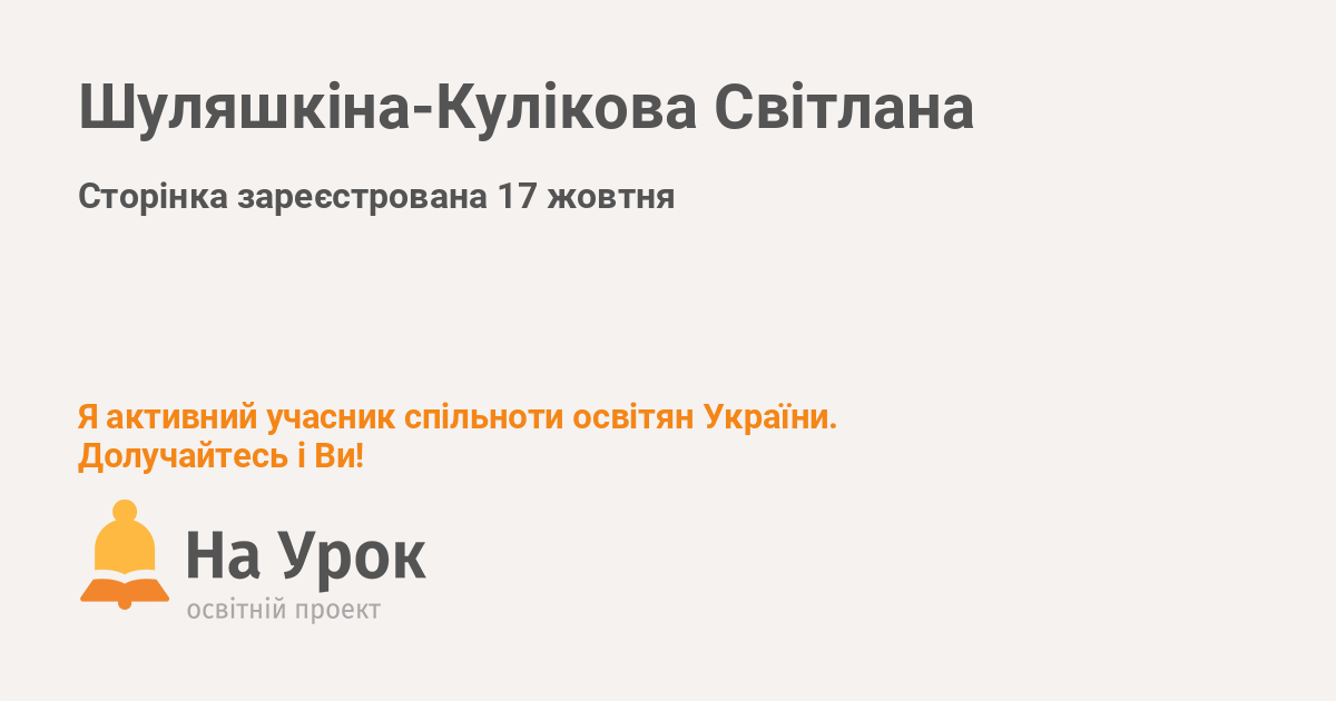 Шуляшкіна-Кулікова Світлана  - «На Урок»