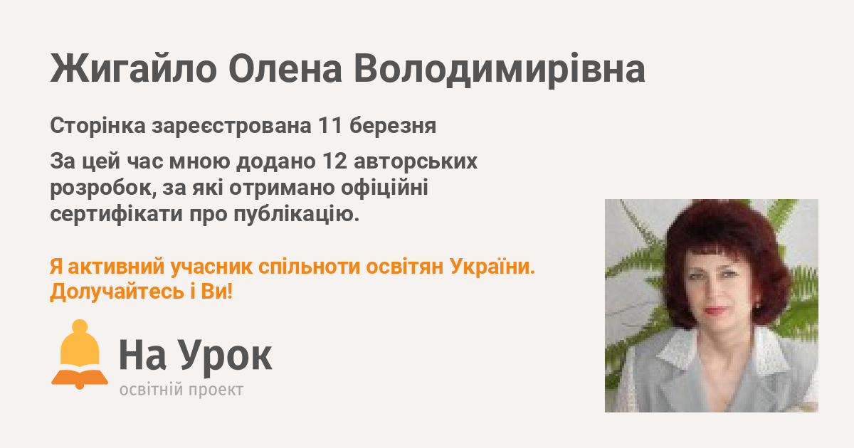 Жигайло Oлена Володимирівна - «На Урок»