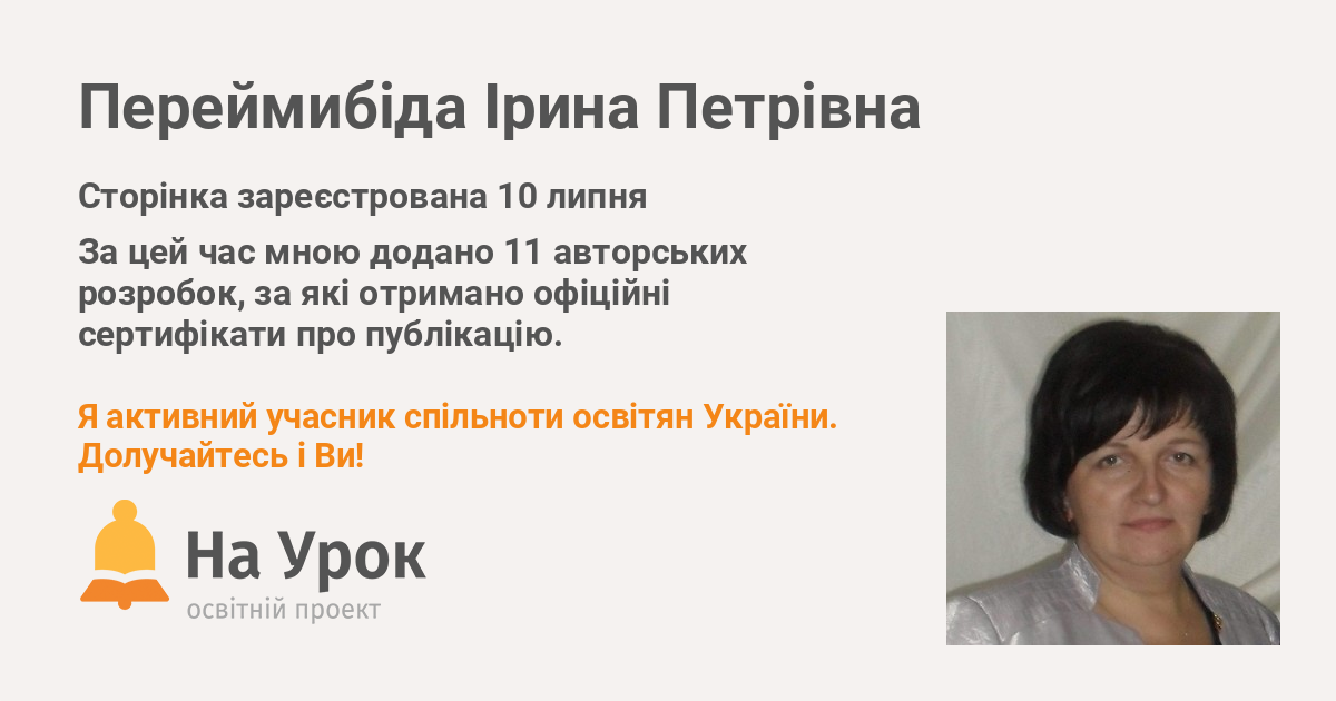 Переймибіда Ірина Петрівна - «На Урок»