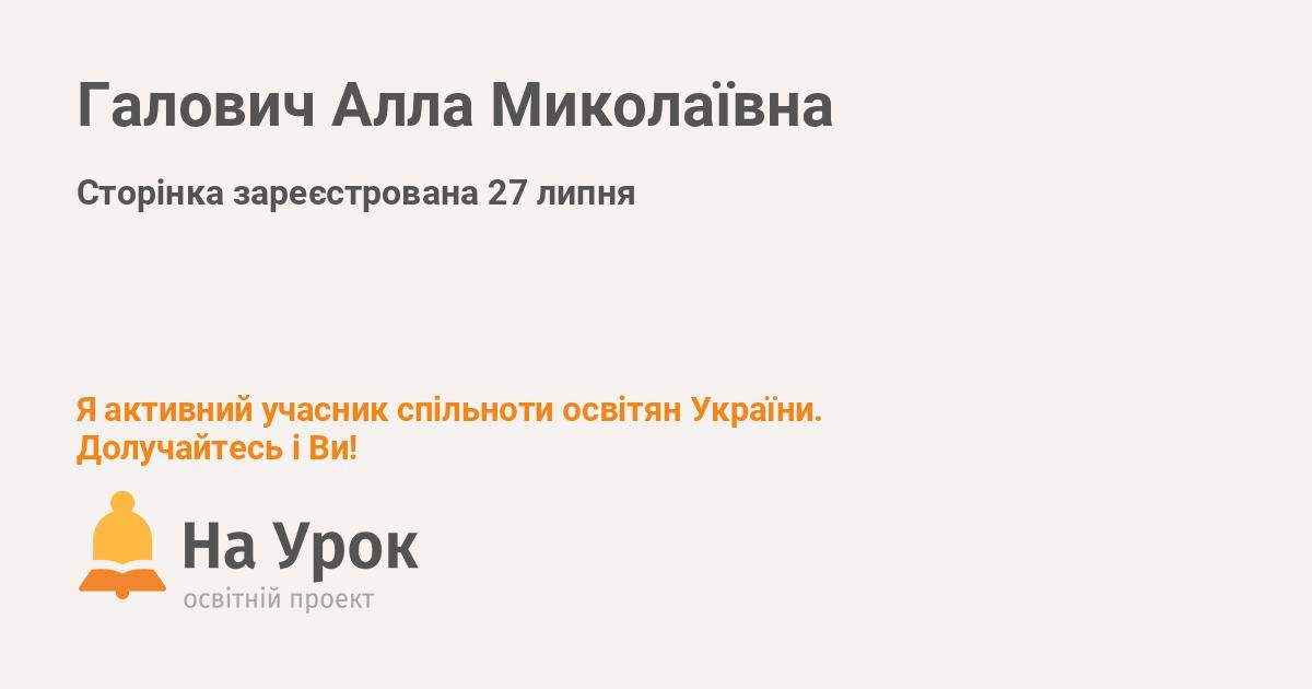 Галович Алла Миколаївна - «На Урок»